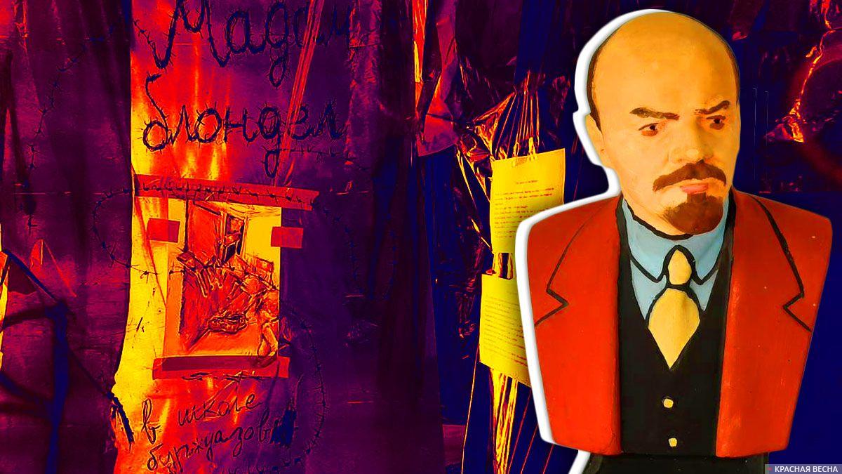 Тотальная инсталляция и Ленин — новый русский