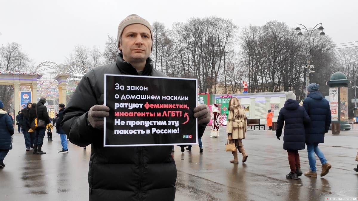 Москва. Сокольники. Пикет против закона о семейном насилии 15.12.2019
