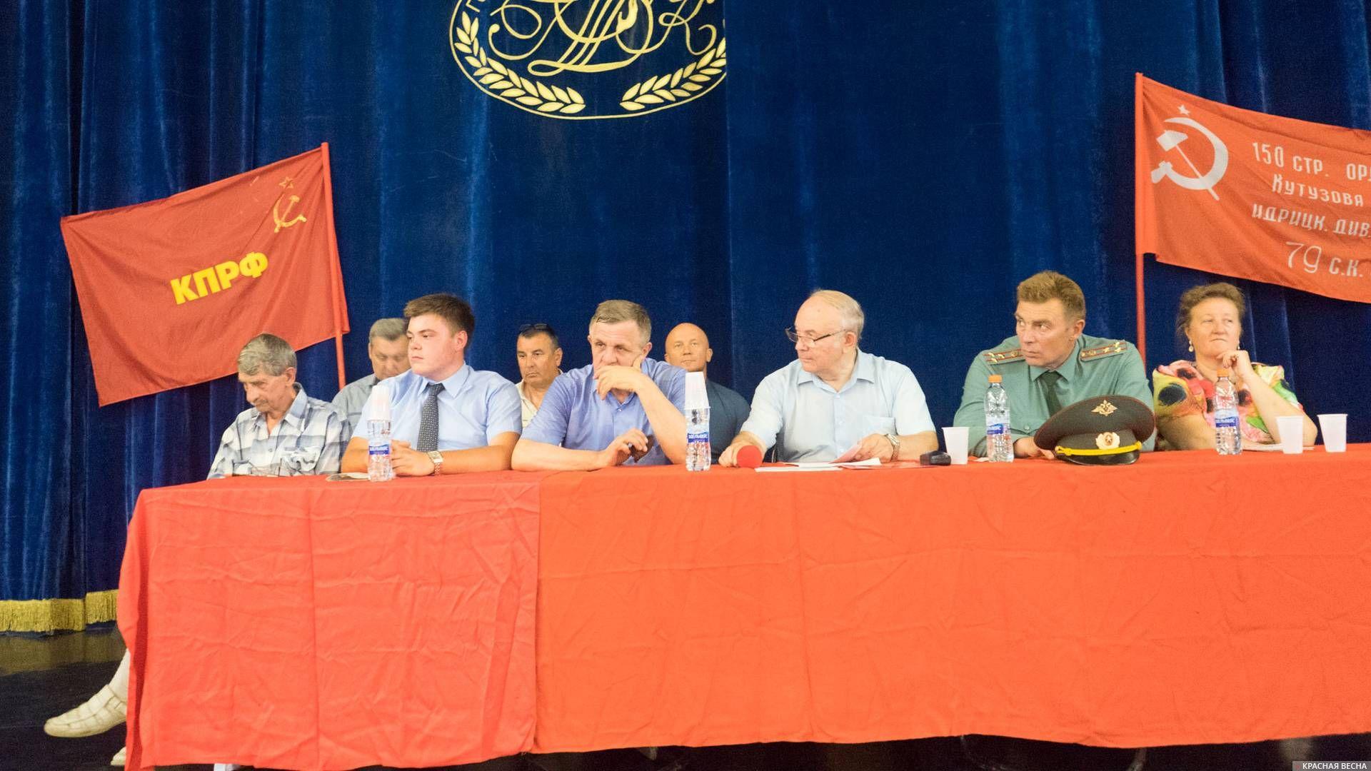 Президиум собрания КПРФ
