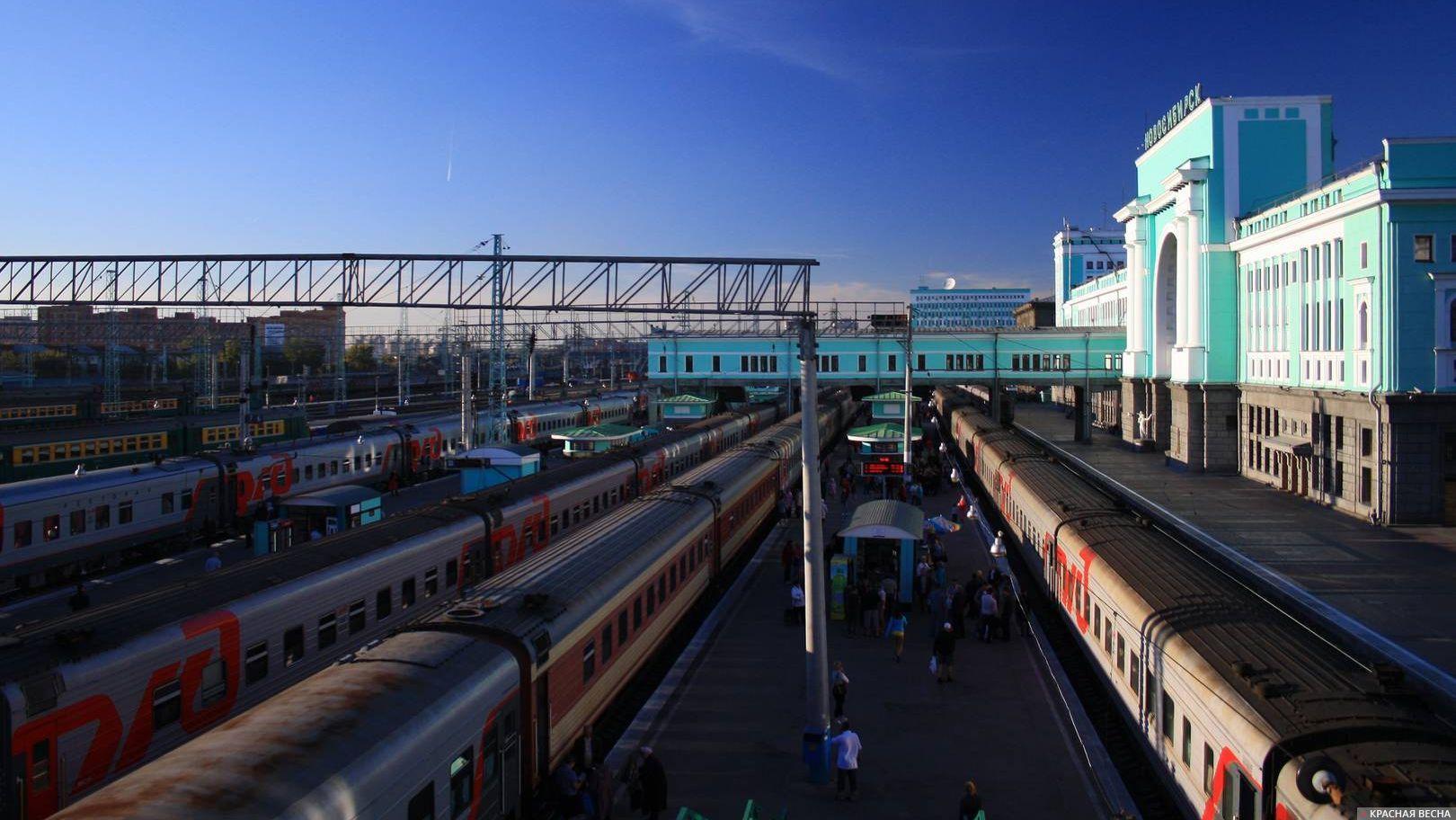 Железнодорожный вокзал Новосибирска