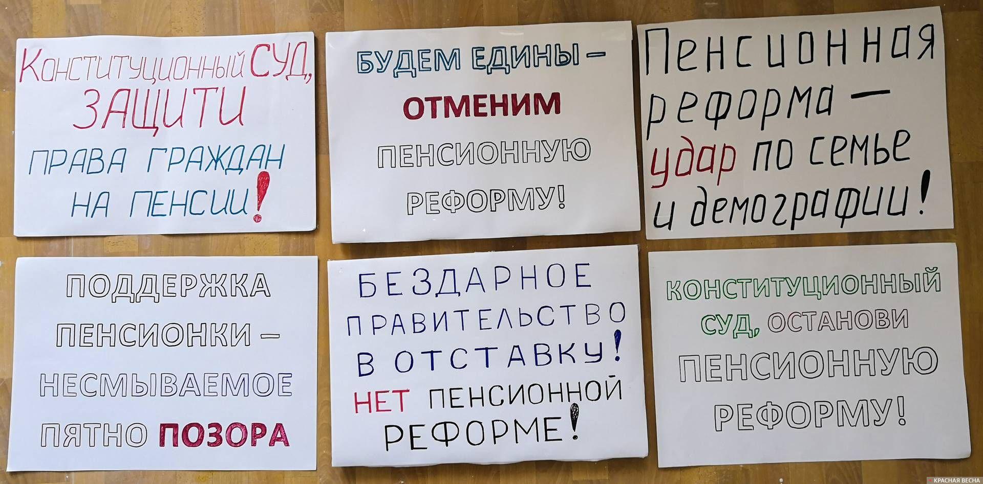Плакаты с одиночных пикетов в Таганроге против пенсионной реформы, 20.01.19