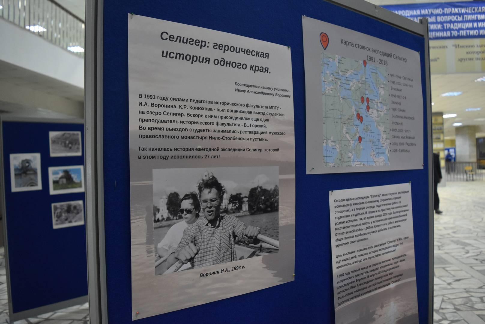 Выставка о студенческо-школьных экспедициях МПГУ на Селигер