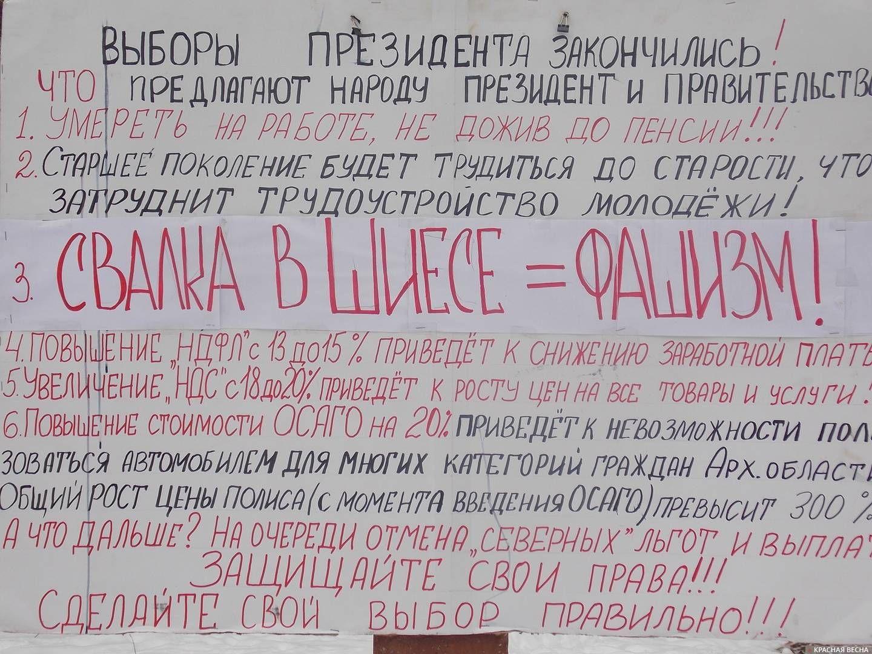 Плакат с протеста. 9 декабря 2018г.