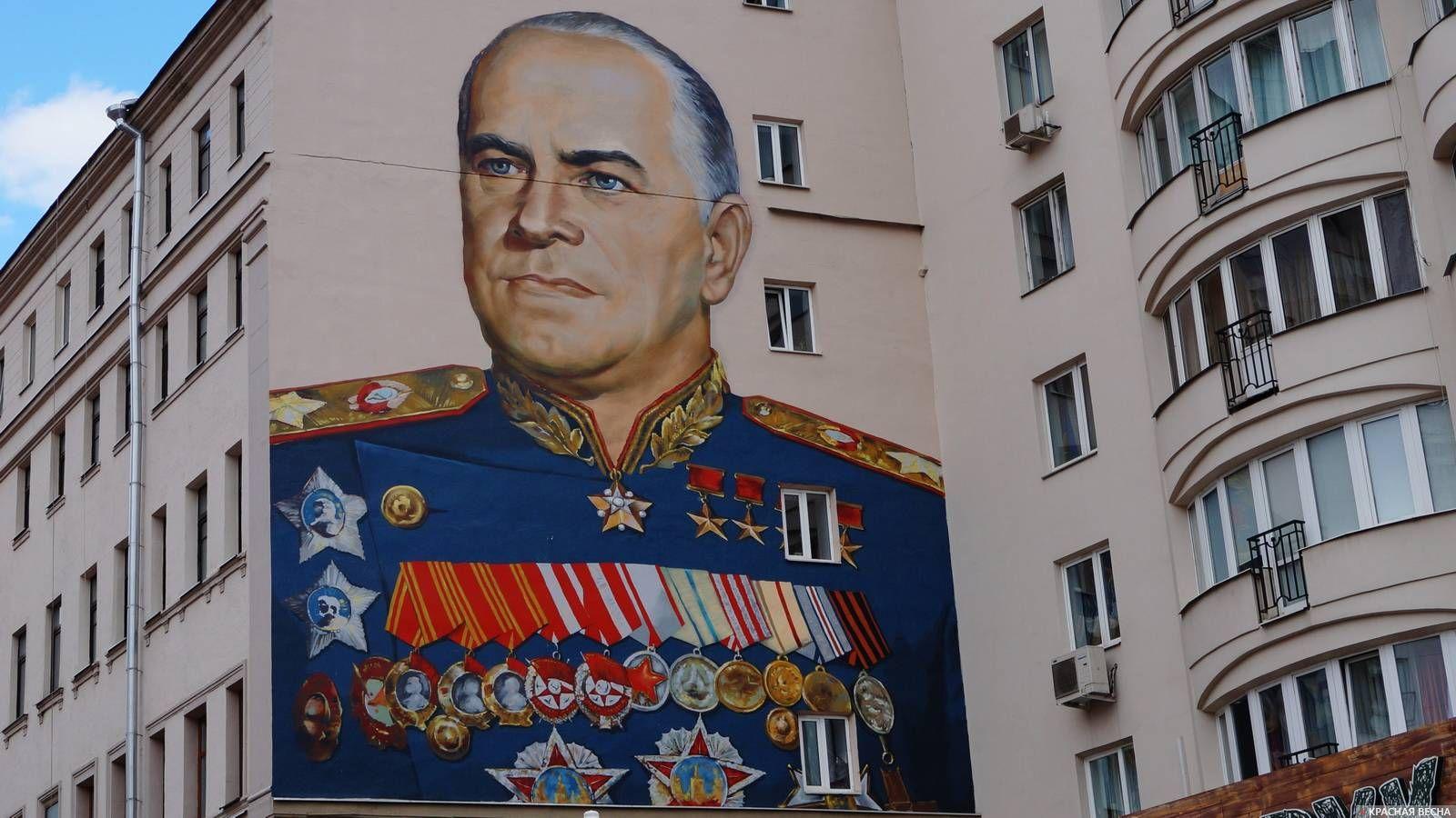 Память потомков. Портрет Маршала Г. Жукова на стене дома. Москва.