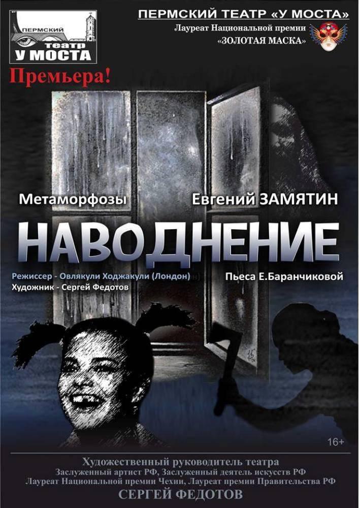 Афиша постановки «Наводнение» в пермском театре «У моста»