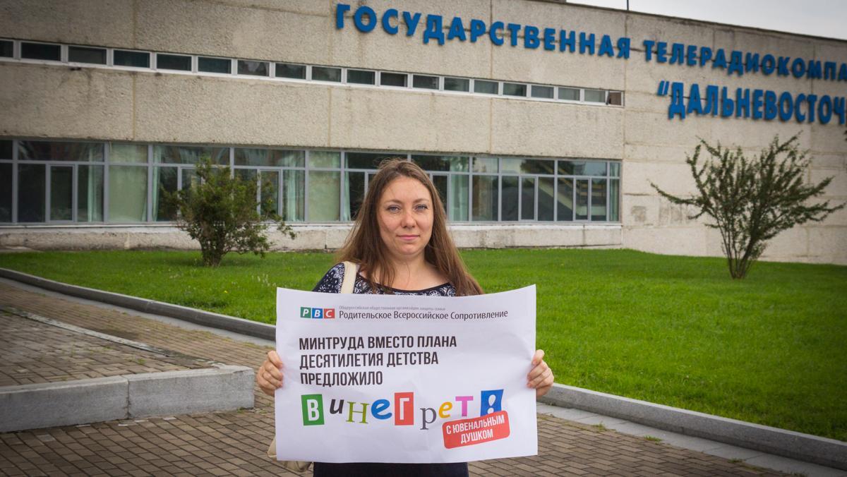 Хабаровск. Пикет по десятилетию детства 02.08.2017