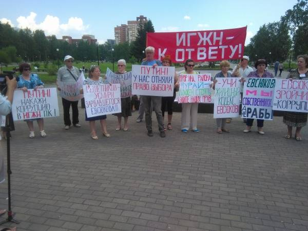 Митинг против действий ИГЖН