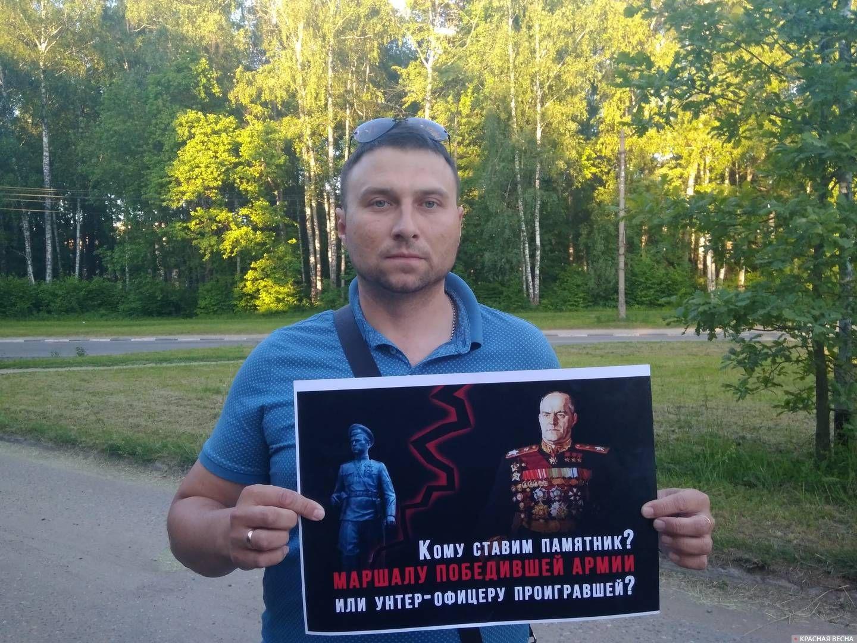 Акция протеста против установки памятника маршалу Г.К. Жукову в унтер-офицерской форме
