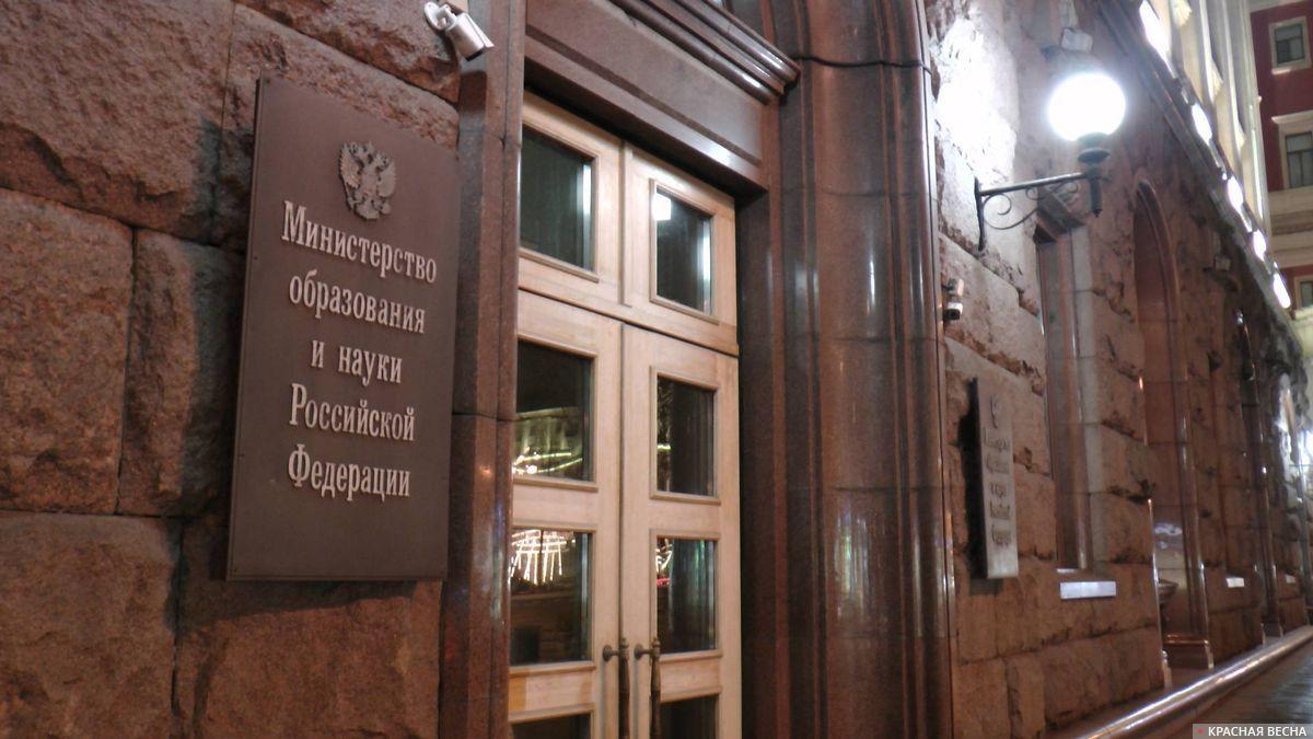 Министерство образования и науки РФ. Москва