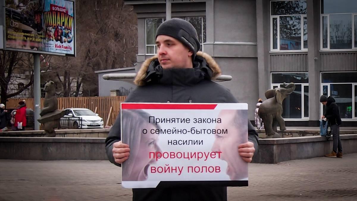 Саратов. Пикет против закона о семейном насилии 15.12.2019
