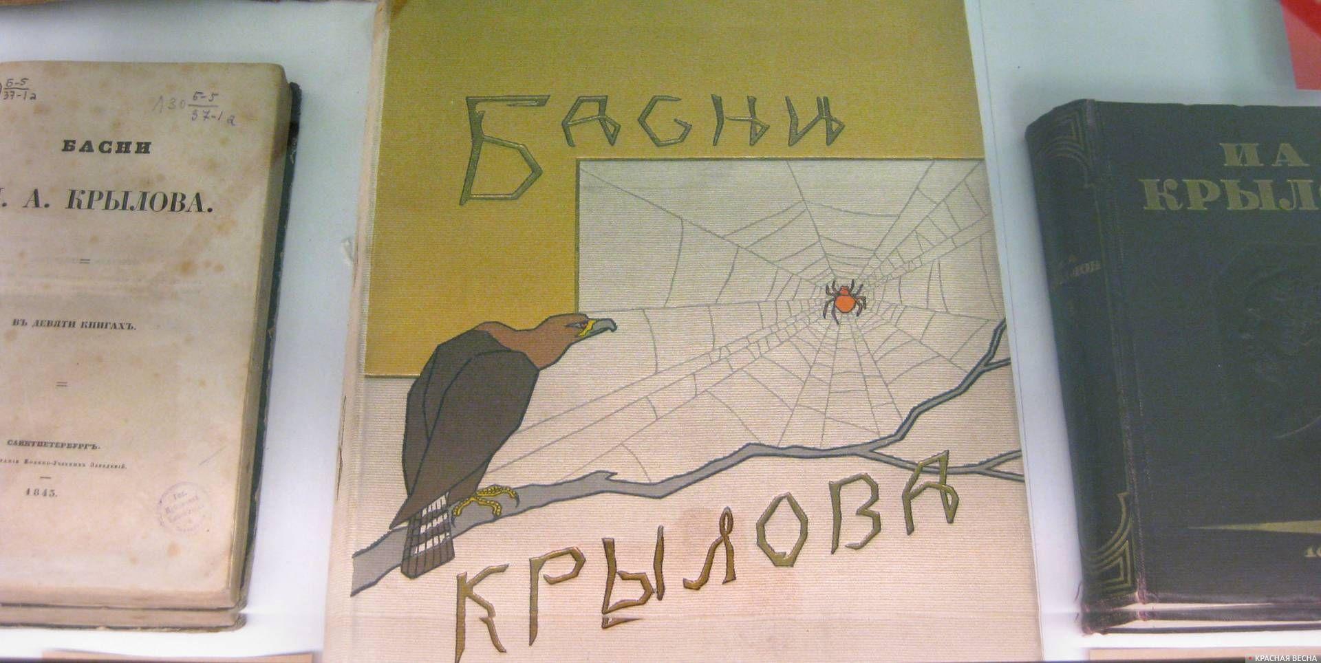 Выставка «Баснословно: Крылов и компания» в Российской национальной библиотеке. Санкт-Петербург. 14.02.2019.