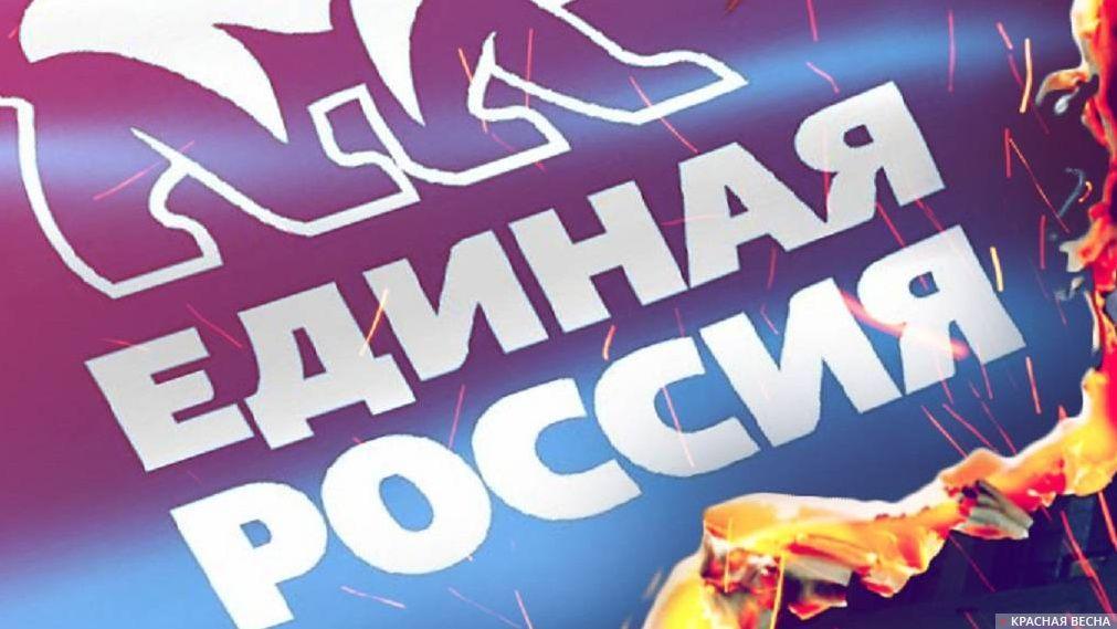 Партия «Единая Россия» на выборах