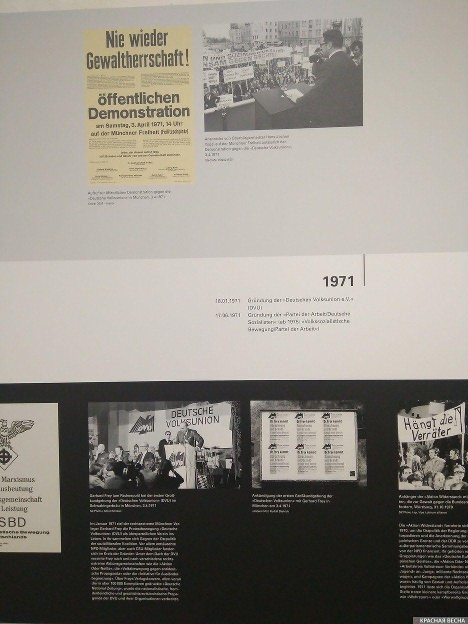 Антифашистские демонстрации в ФРГ в 1971 году. Фотография с экспозиции выставки в Центре истории национал-социализма в Мюнхене.