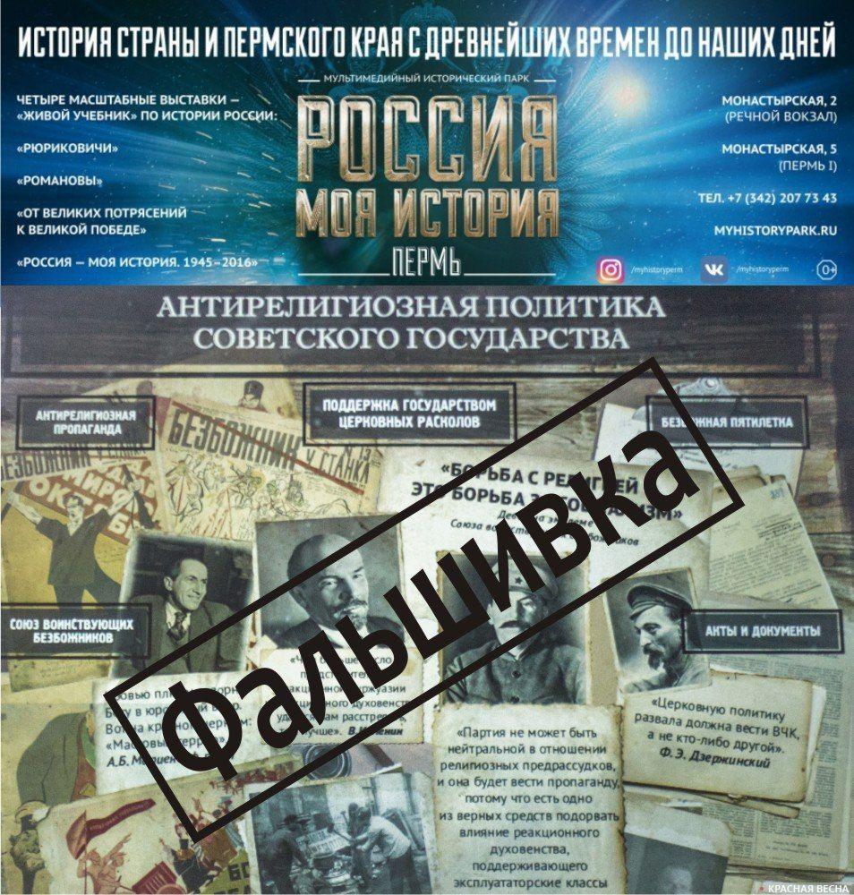 Выставка  «Россия - моя история». Пермь