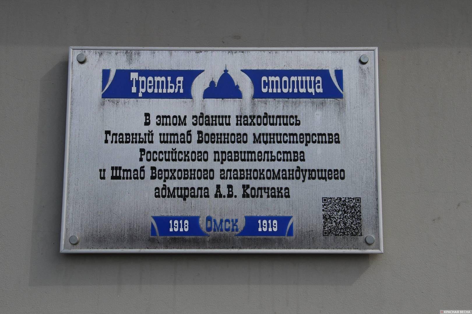 Одна из табличек проекта «Третья столица»