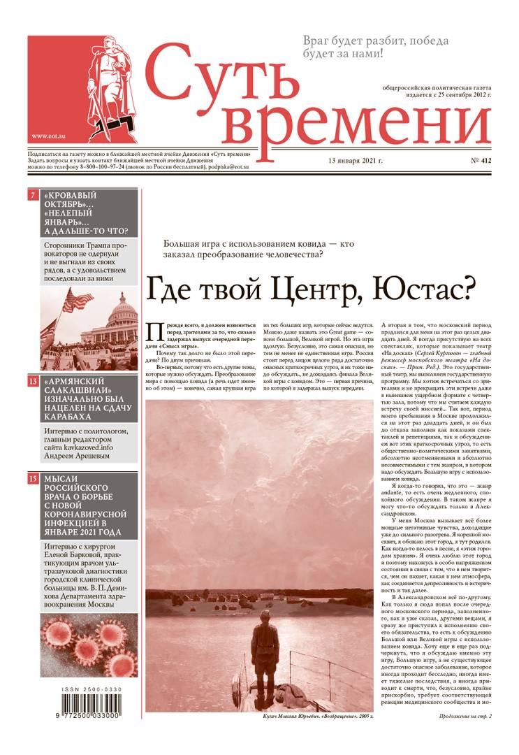 412-й номер газеты «Суть времени»