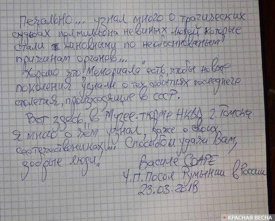 Запись в журнале посетителей музея «Следственная тюрьма НКВД». Томск