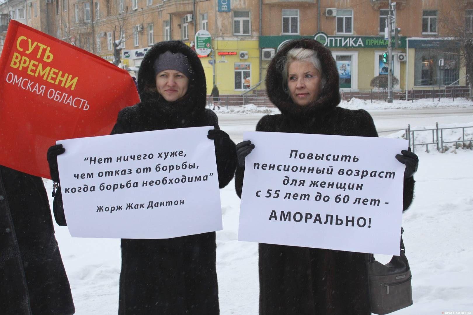 Пикет против пенсионной реформы. Омск. 01.12.2018