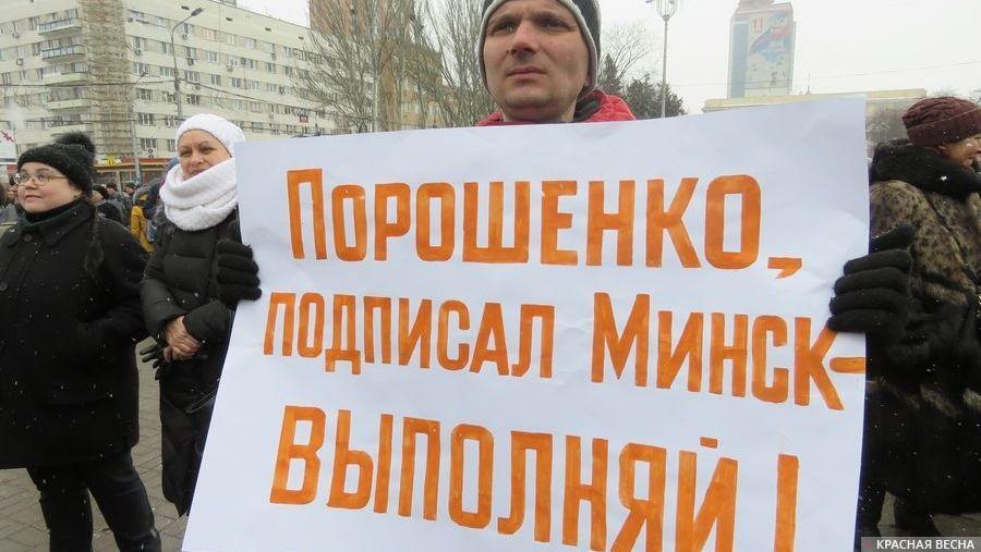 Митинг. Донецк. ДНР. 2017.