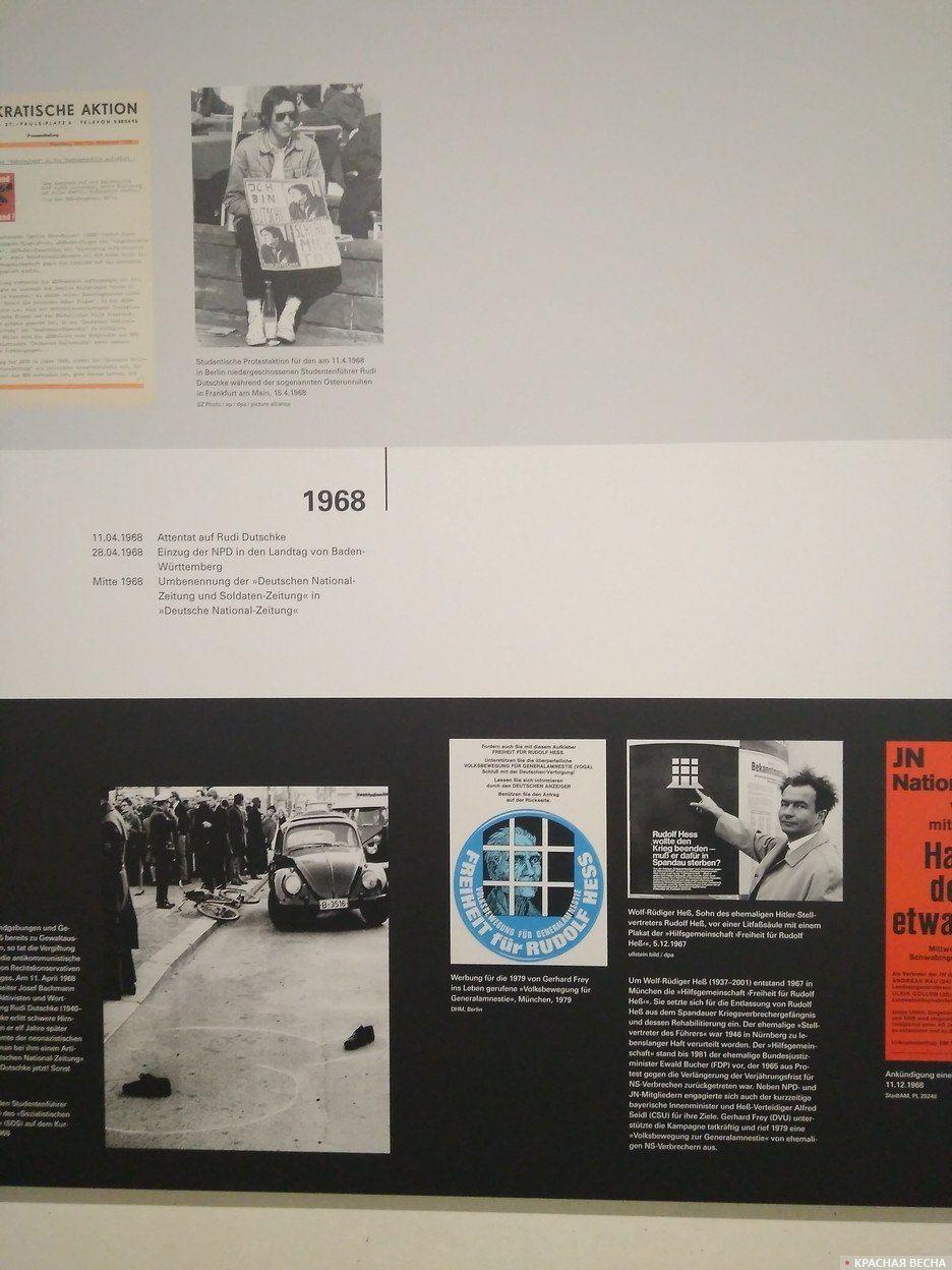 Вольф Рюдигер Гесс, сын Рудольфа Гесса, участвует в кампании «Свободу Рудольфу Гессу». Фотография с экспозиции выставки в Центре истории национал-социализма в Мюнхене.