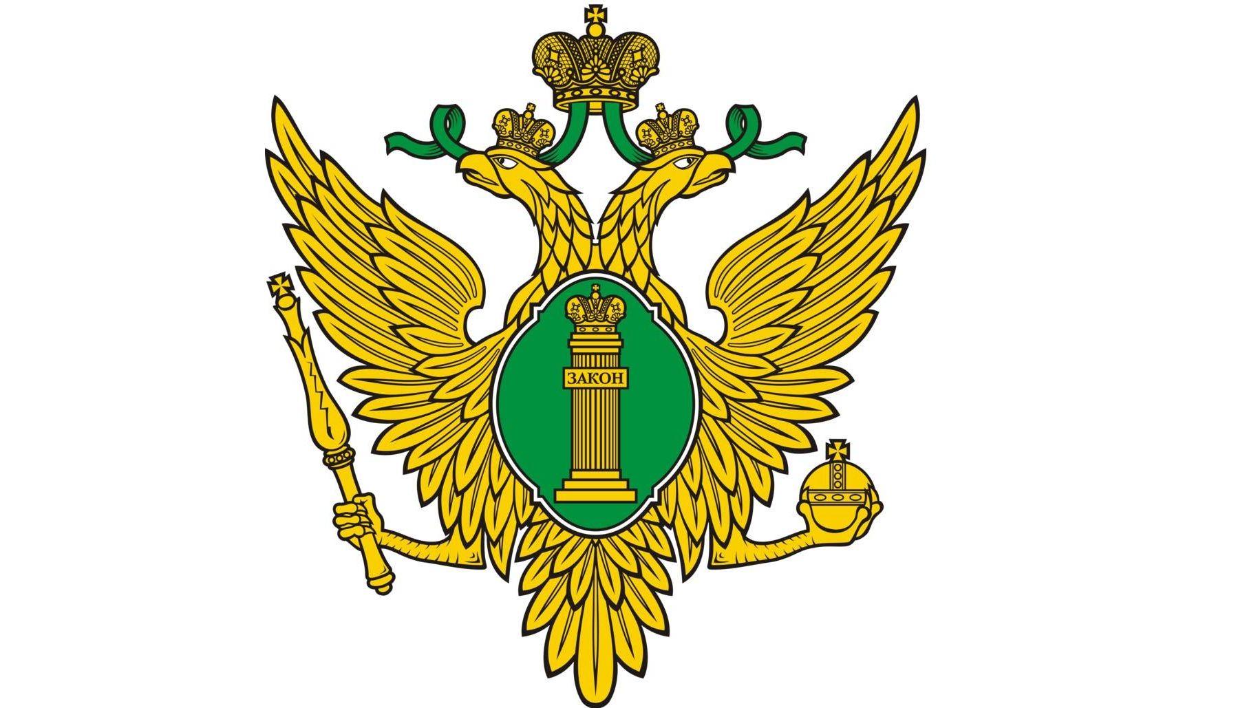 Эмблема Министерства юстиции