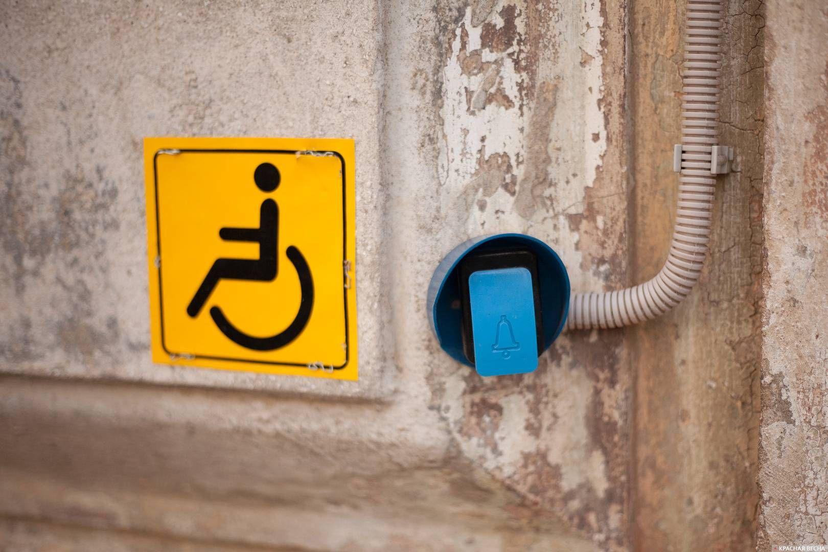 Инвалид. Звонок