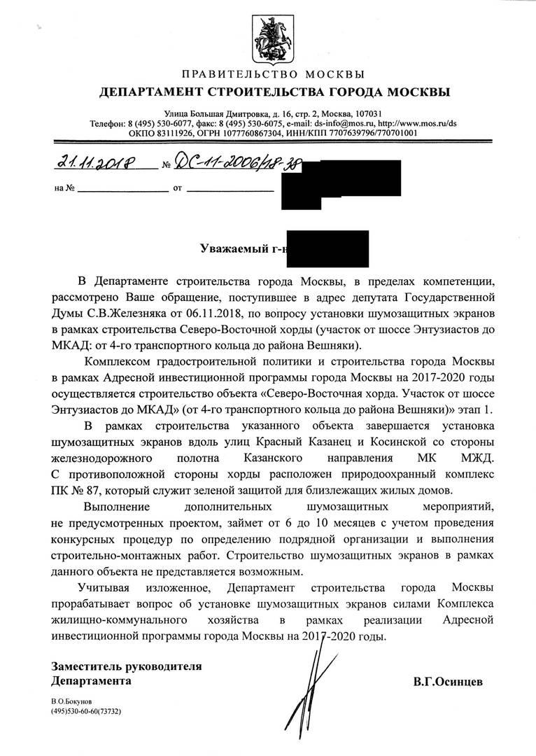 Ответ, полученный активистами из Департамента строительства города Москвы
