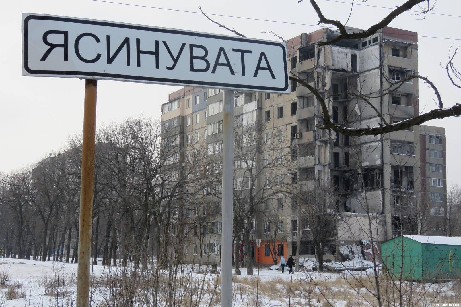 Ясиноватая. ДНР. 2016