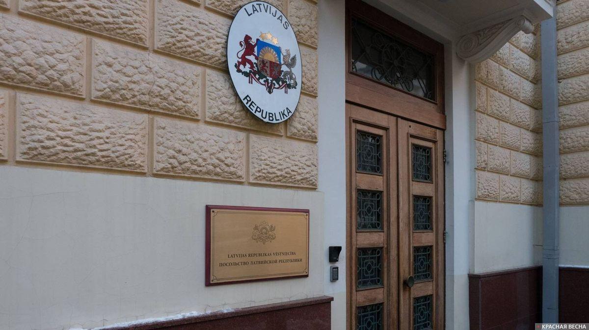 Посольство Латвийской Республики. Москва