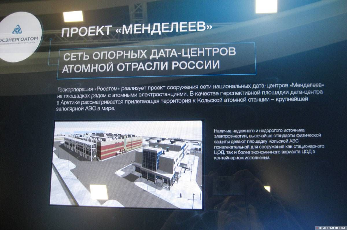 Демонстрация проектов госкорпорации «Росатом»