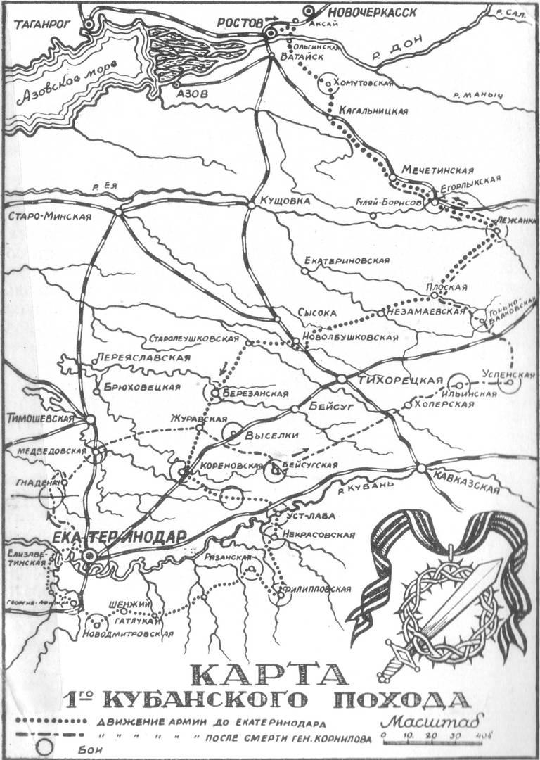 Карта первого кубанского похода Добровольческой армии. Издание Главного правления Союза участников 1-го Кубанского похода. 1958