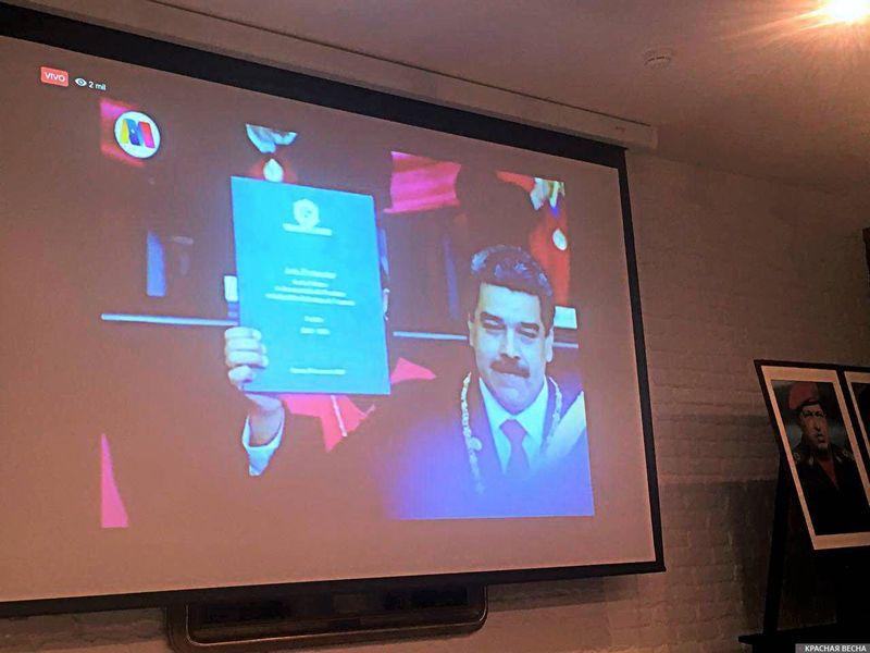 Прямая трансляция с церемонии инаугурации в посольстве Венесуэлы в Москве
