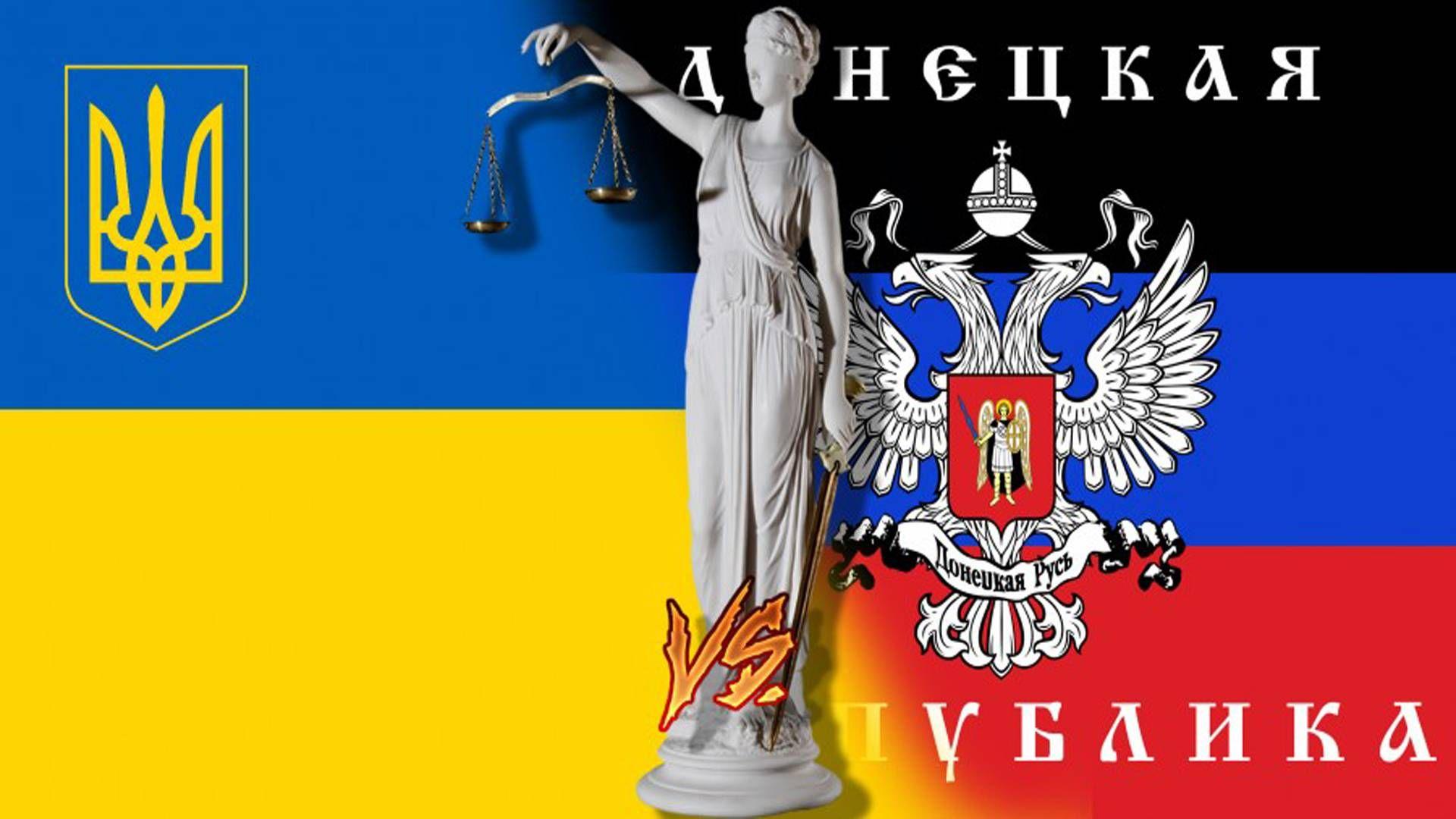 ДНР и Украина