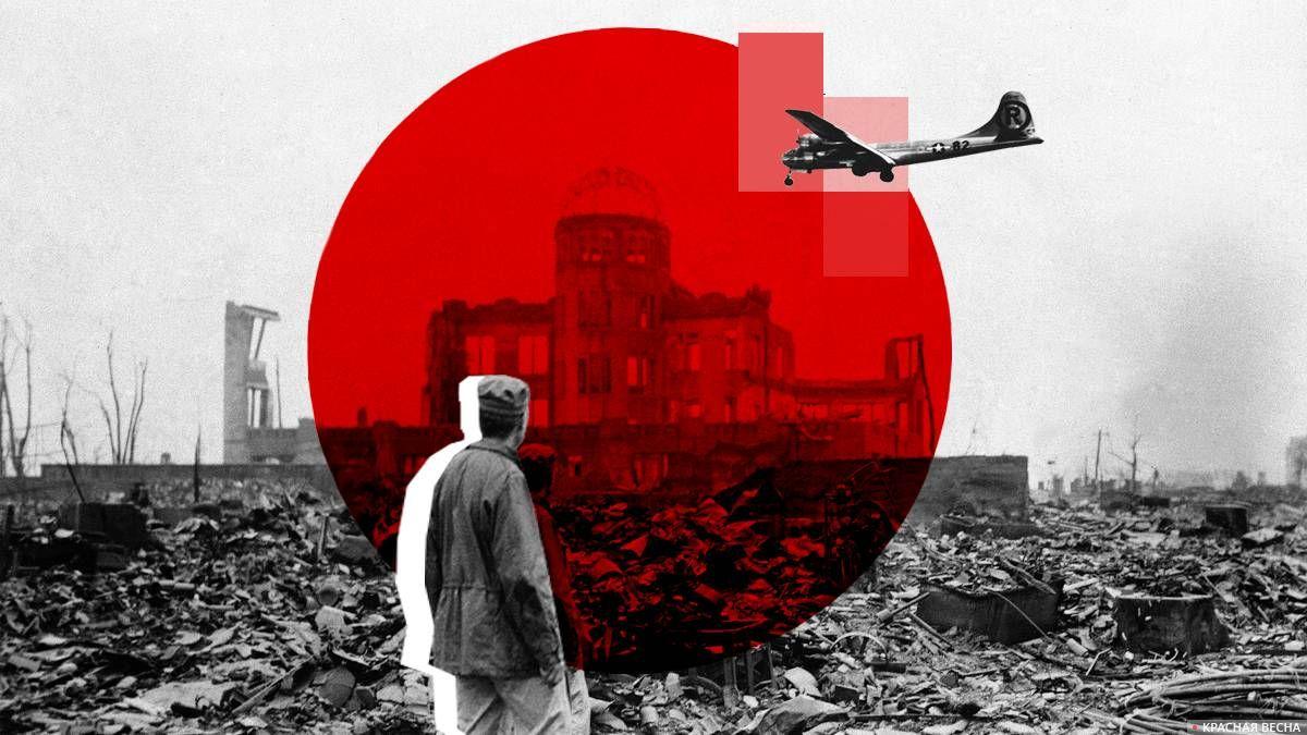 Бессмысленное уничтожение Хиросимы