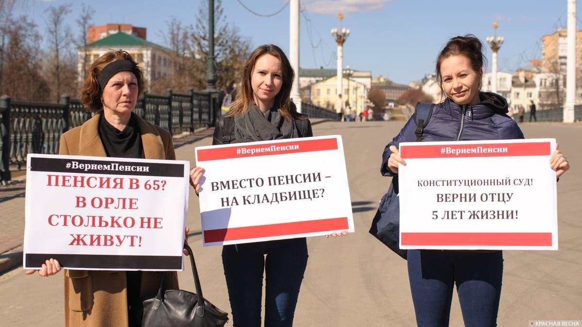 Жители Орла поддержали протест против пенсионной реформы
