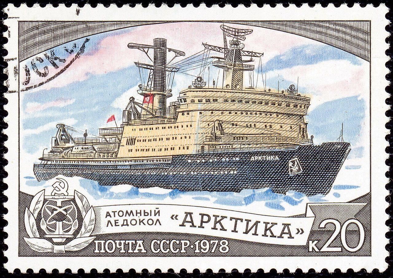 1 Почтовая марка СССР. 1978. Атомный ледокол Арктика
