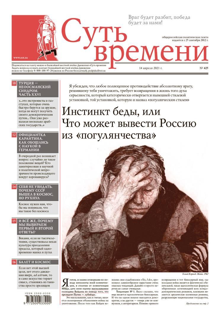 425-й номер газеты «Суть времени»