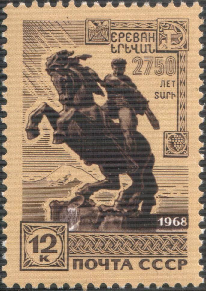 Памятник Давиду Сасунскому. Почтовая марка СССР. 1968 год