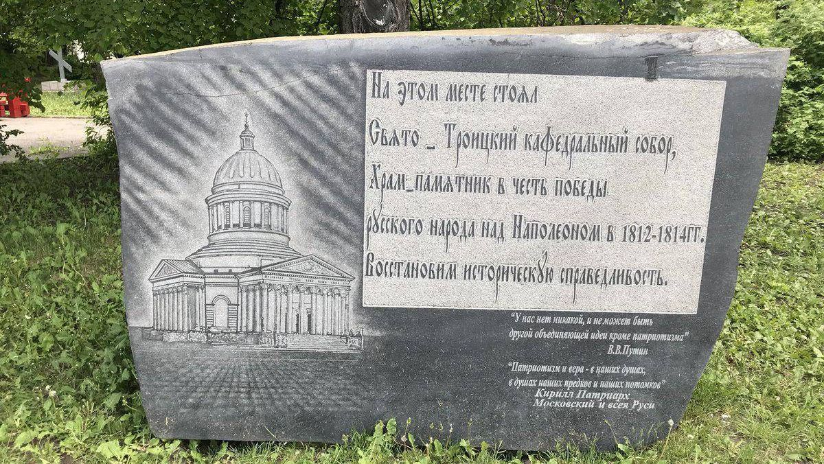 Ульяновск. Памятный камень на Соборной площади 12.06.2018