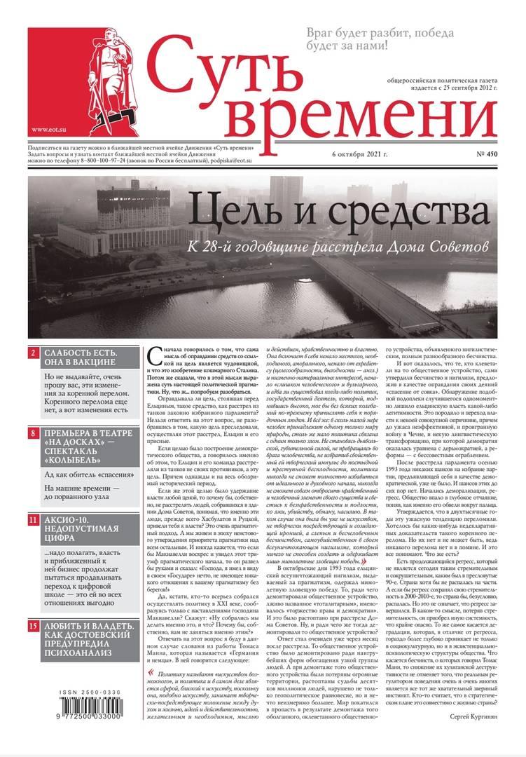 450-й номер газеты «Суть времени»