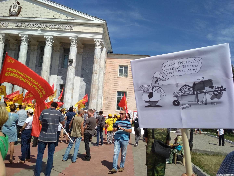 Митинг против пенсионной реформы и повышения НДС в Казани