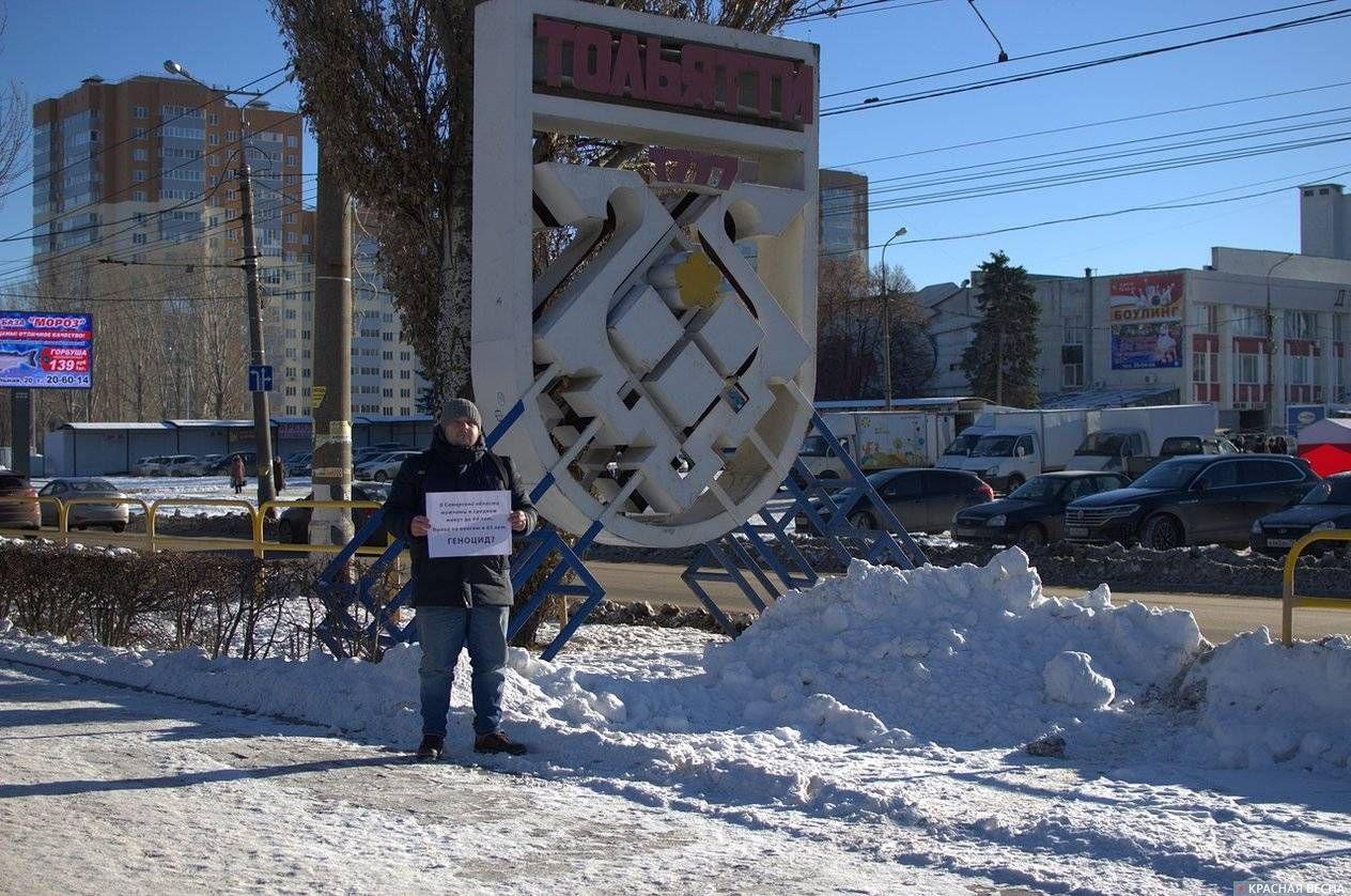 Пикет против пенсионной реформы. Тольятти