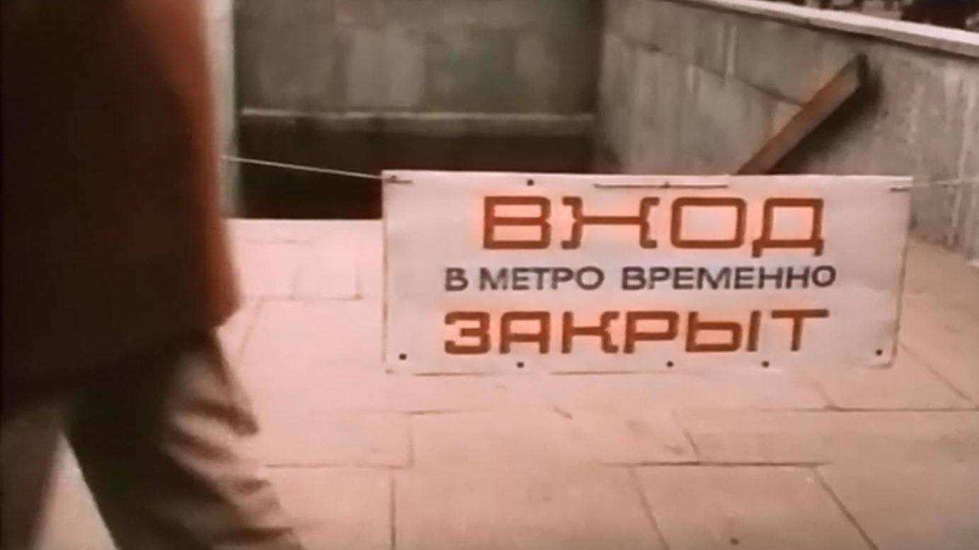 Закрытый вход в метро