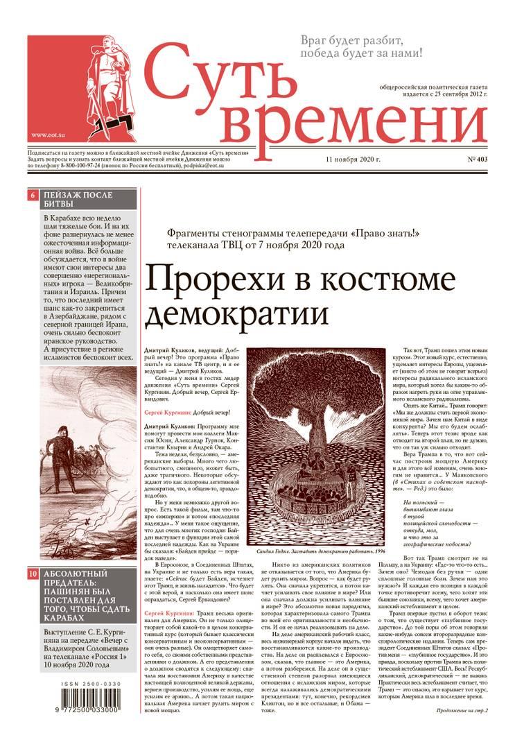 403-й номер газеты «Суть времени»