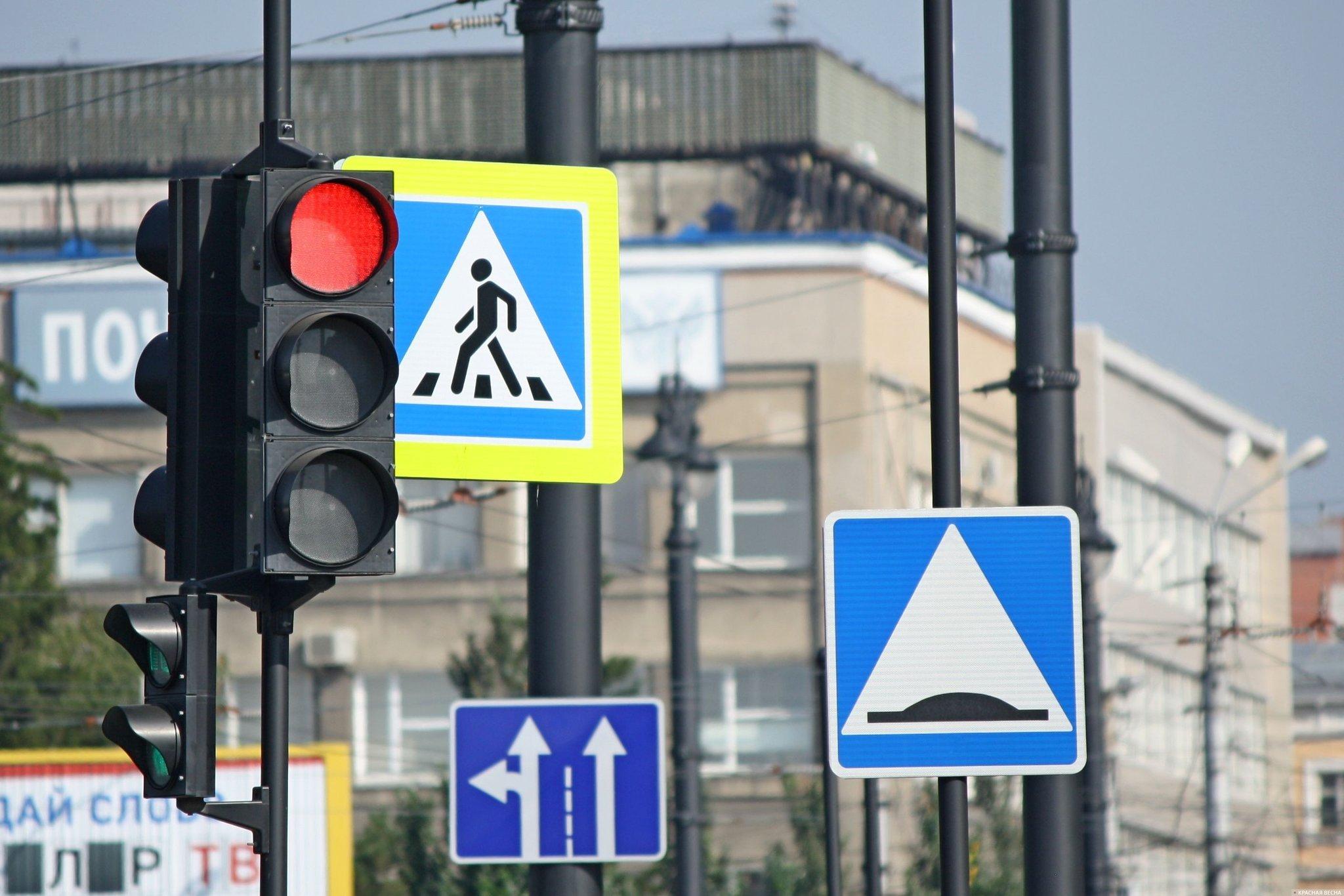 Красный сигнал светофора и дорожные  знаки