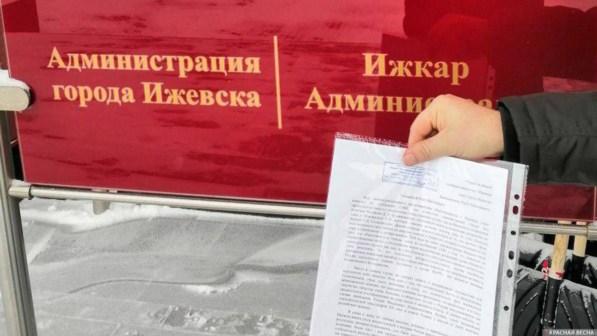 Передача подписей против улицы Солженицына