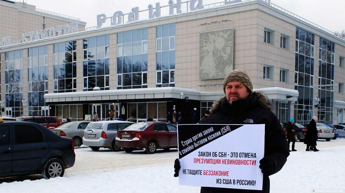 Пикет против закона об СБН в Бердске