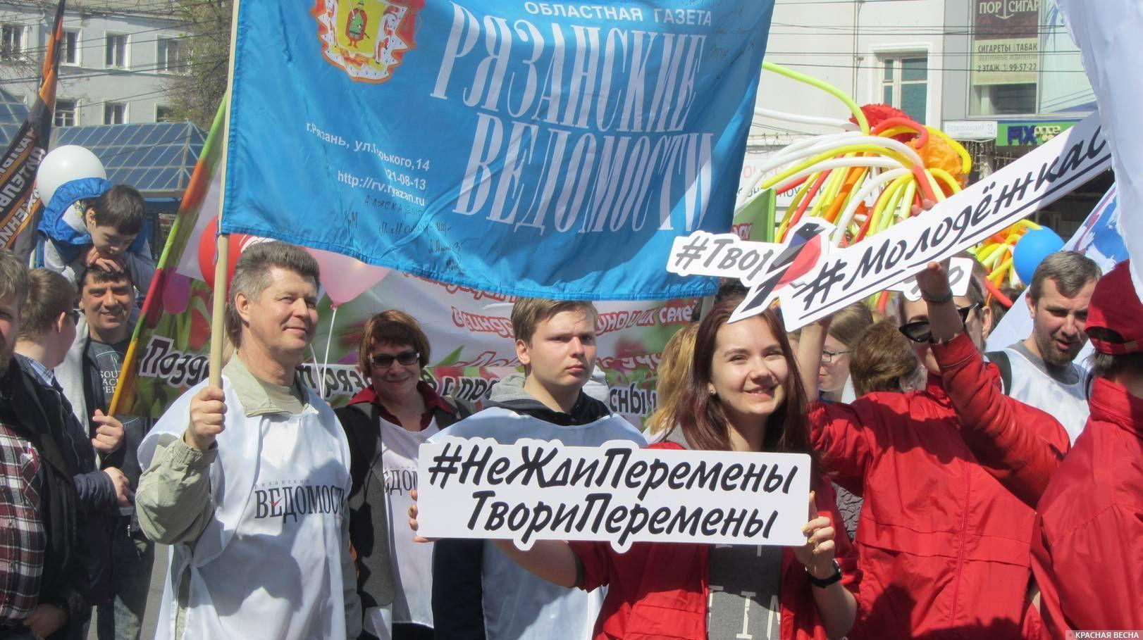 Первомай в Рязани. Молодежь опять заговорила о «переменах», как во времена перестройки