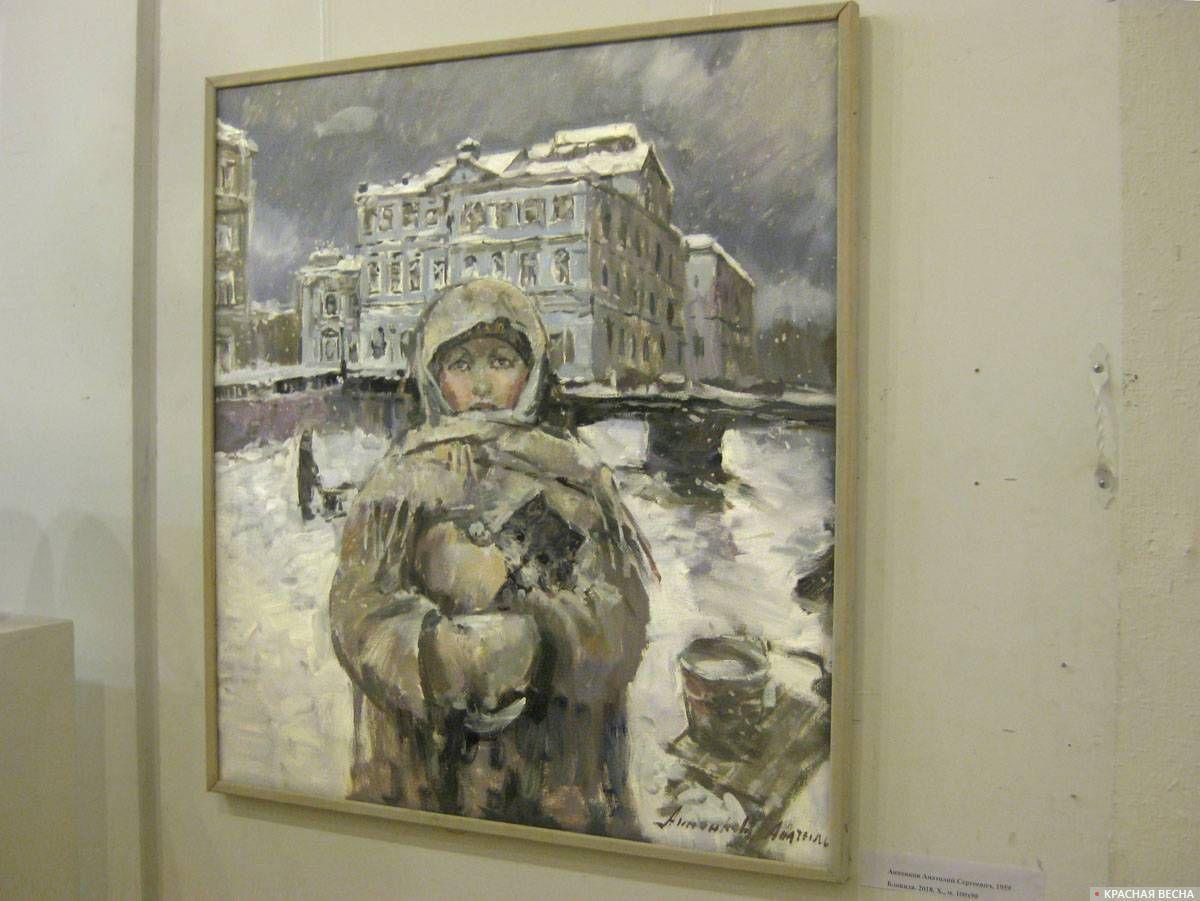 Блокада. 2018. Х., м. Анненков Анатолий Сергеевич, 1959
