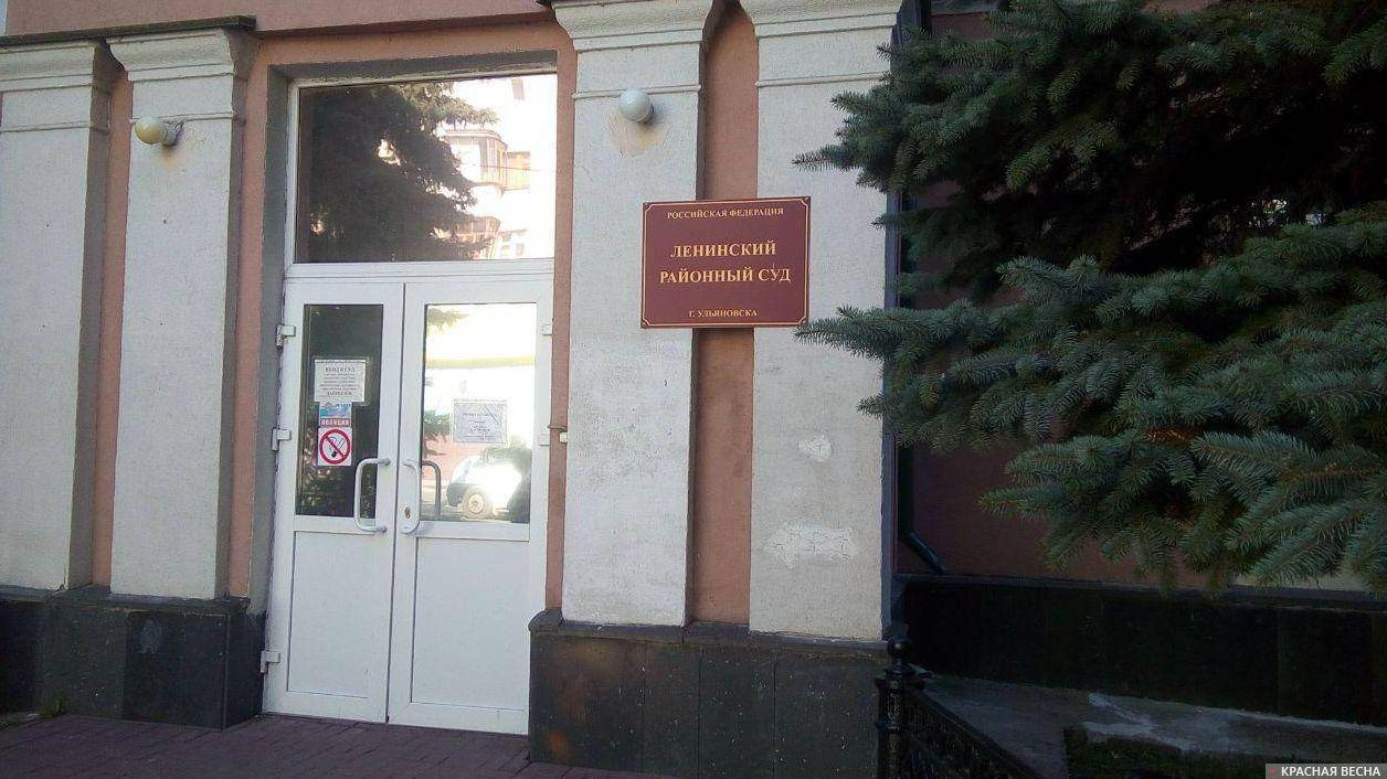 Ульяновск. Ленинский районный суд